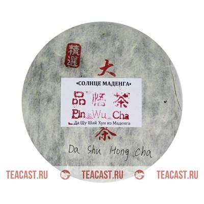 """Pin Wu Cha """"Солнце Маденга"""" (200гр) - фото 4600"""