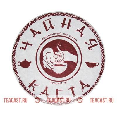 "Фирменный шу пуэр ""Чайная Каста"" - фото 4802"