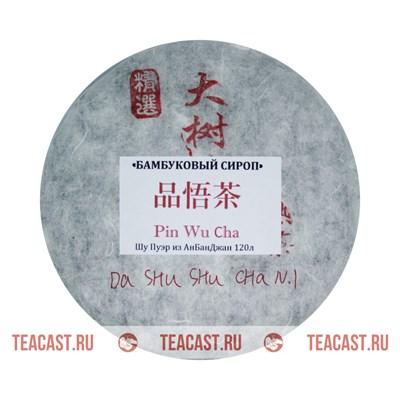"Pin Wu Cha ""Бамбуковый сироп"" - фото 5510"
