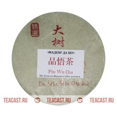 "Pin Wu Cha ""Маденг Да Шу"" - фото 5557"