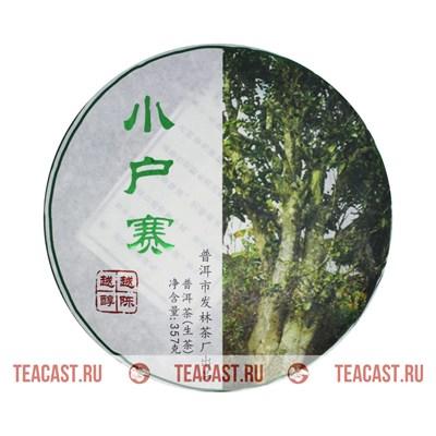 Фа Линь «Сяо Ху Чжай» - фото 5752
