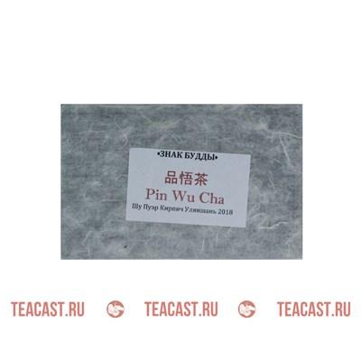 "Pin Wu Cha ""Знак Будды"" (кирпич, шу) - фото 5996"