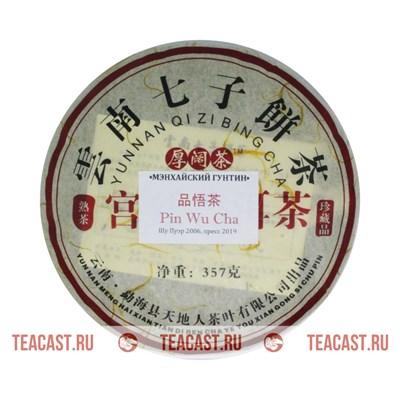 """Pin Wu Cha """"Мэнхайский Гунтин 2006"""" (шу, пресс 2019) - фото 6006"""