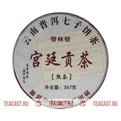 """Фа Линь """"Гунтин Гун Ча"""" - фото 6137"""