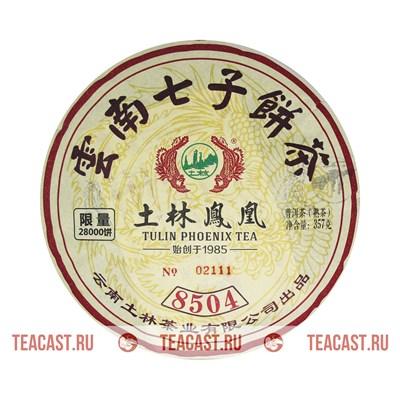 """Ту Линь """"703"""" (8504) - фото 6188"""