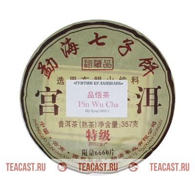 """Pin Wu Cha """"Гунтин Буланшань"""" (2002 г.) - фото 6243"""