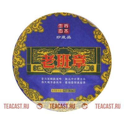 Лао Бань Чжан Шэн Ши Чжун Вэй - фото 6318