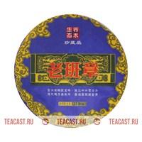 Лао Бань Чжан Шэн Ши Чжун Вэй